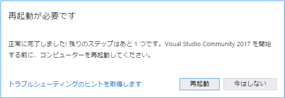 VisualStudio2017-install03
